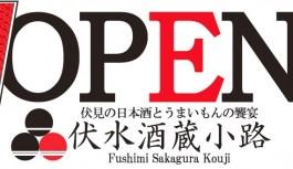 酒蔵カウンター先行オープン!