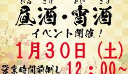 【1/30】昼酒・宵酒イベント開催