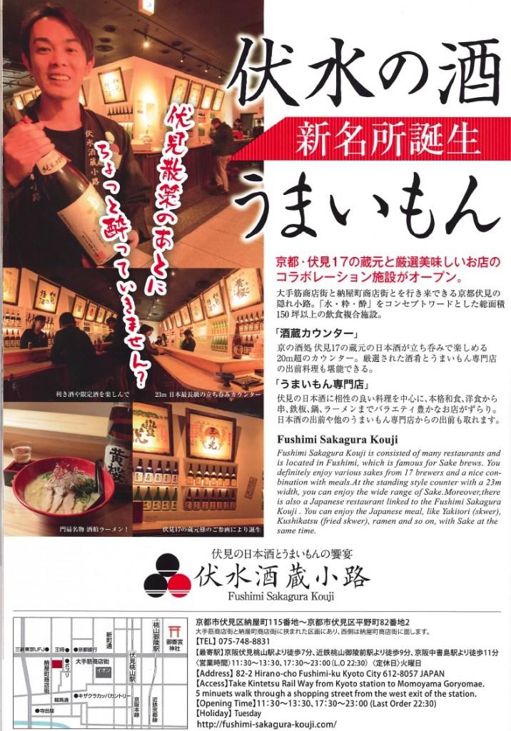 京都観光コンシェルジュ