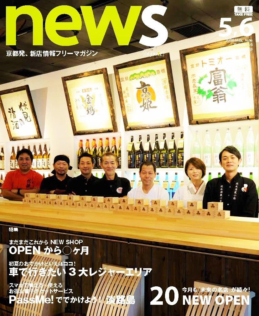 news表紙