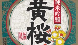 【9/14-9/25】黄桜フェア【9/16(金)夜は特別イベント】