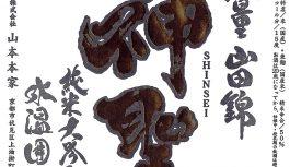【10/26-11/6】山本本家(神聖)フェア【10/28蔵元イベント】
