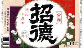 【4/26-5/8】<招德酒造>日本酒フェア【4/29(土)蔵元Day!】