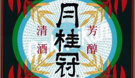 【10/07】月桂冠【蔵元イベント】