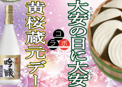 【1/21(土)】大安の日に大安(だいやす)×黄桜蔵元デー