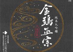 【2/15-2/26】キンシ正宗フェア【2/18…蔵元Day!×三味線Live!】