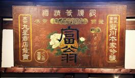【3/22-4/3】<北川本家>日本酒フェア【3/25(土)蔵元Day!】