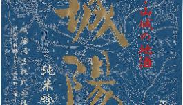 【3/1-3/12】<城陽酒造>日本酒フェア&麹(こうじ)祭り!【3/4(土)蔵元Day!×三味線Live!】