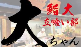 【4/14】鮨大 立喰い部 大ちゃん ―伏水酒蔵店ー区画壱OPEN!!