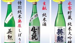 【4/6-4/17】<齊藤酒造>日本酒フェア【4/8(土)蔵元Day!】