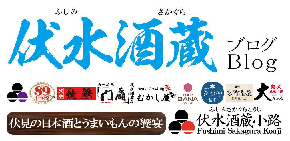 伏水酒蔵Blog