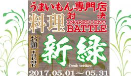 【5/1-5/31】<新緑フェア>料理対決byうまいもん専門店