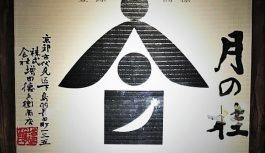 【5/18-5/29】<月の桂>日本酒フェア【5/20(土)蔵元Day!】