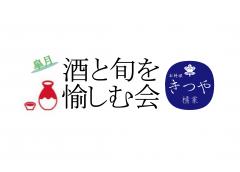 【5/21】<きつや>酒と旬を愉しむ会【ご予約受付中!】