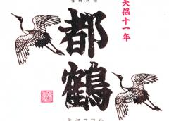 【6/22-7/3】<都鶴酒造>日本酒フェア【6/24(土)蔵元Day!】