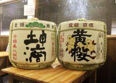 【6/8-6/19】<東山酒造&黄桜>日本酒フェア【6/10(土)蔵元Day!】
