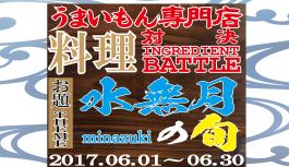 【6/1-6/30】<水無月の旬フェア>料理対決byうまいもん専門店