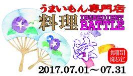 【7/1-7/31】<涼フェア>料理対決 byうまいもん専門店