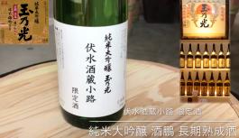 【8/24-9/4】<玉乃光酒造>日本酒フェア【8/26(土)蔵元Day!】