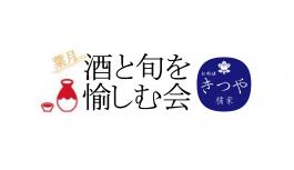 【8/27】<きつや>酒と旬を愉しむ会