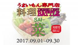 【9/1-9/30】<菜(SAI)バトル>料理対決 byうまいもん専門店