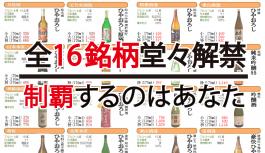 【9/28-10/23】2017ひやおろしフェア<酒蔵>【全16銘柄!】