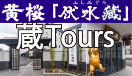 【11/4】<第1回蔵Tours!>黄桜「伏水蔵」