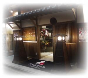 hiranogawa