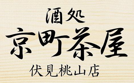 京町茶屋【縮小版】ロゴ