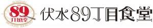89丁目食堂ロゴ