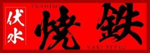 伏水焼鉄ロゴ