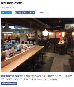 伏見経済新聞