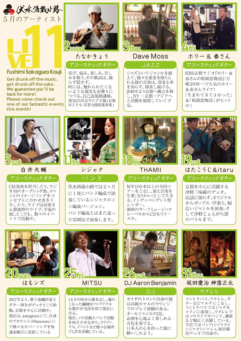 5月LIVE11