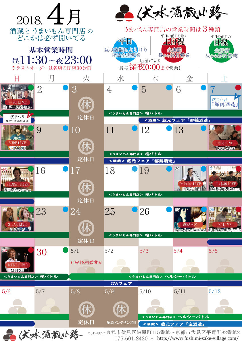2018年4月の伏見酒蔵小路カレンダー