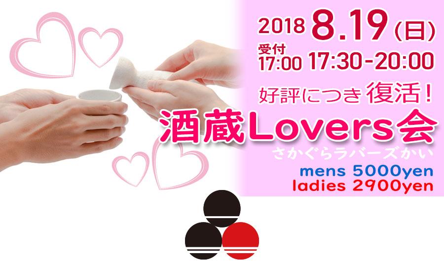 酒蔵lover会