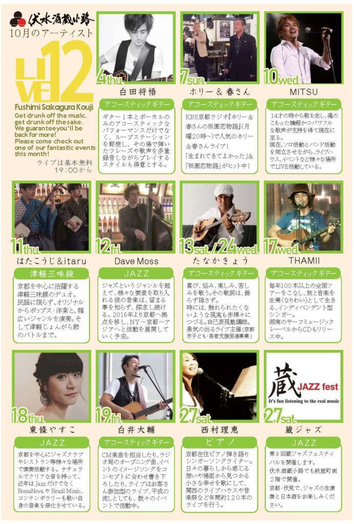 10月LIVE12