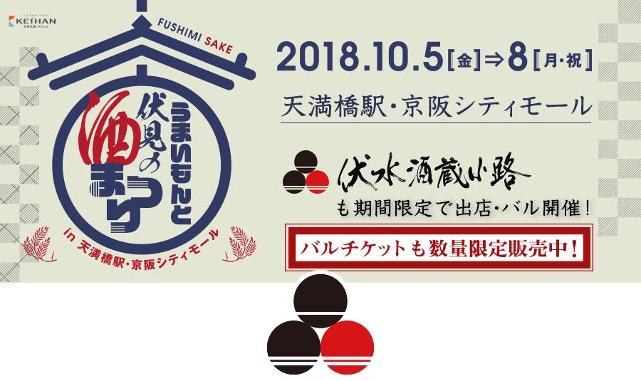 天満橋駅・京阪シティモール