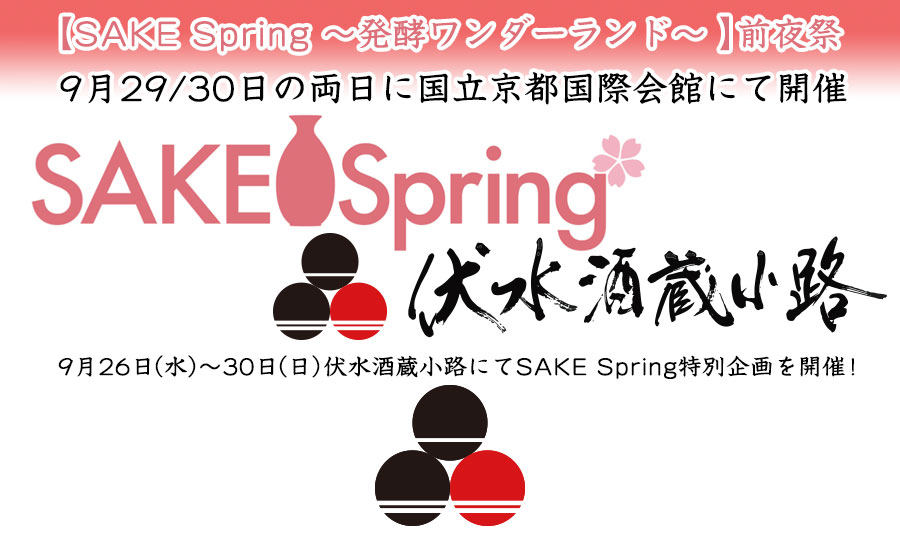 SAKE Spring