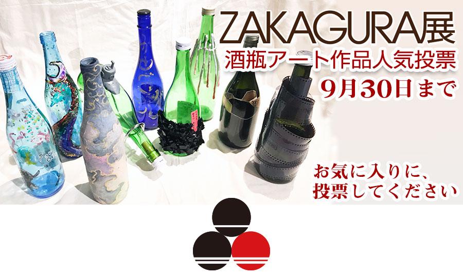 酒瓶アート作品人気投票