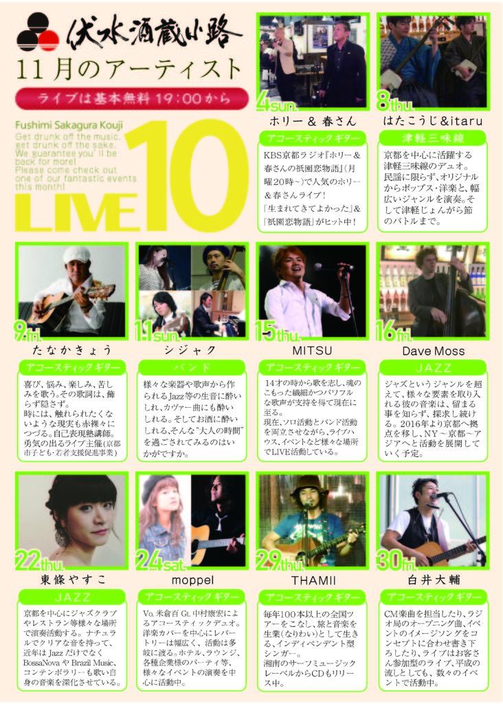 11月LIVE10