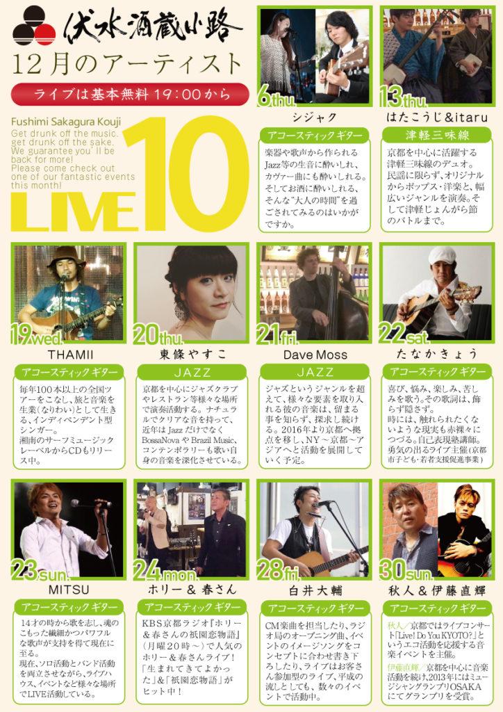 12月LIVE10