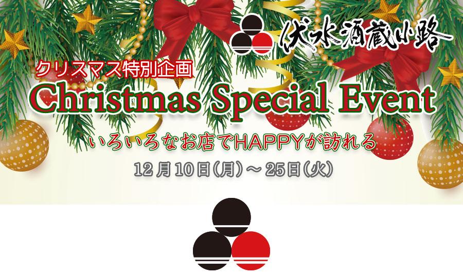 クリスマス スペシャル イベント
