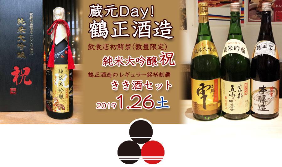 鶴正酒造 蔵元Day!