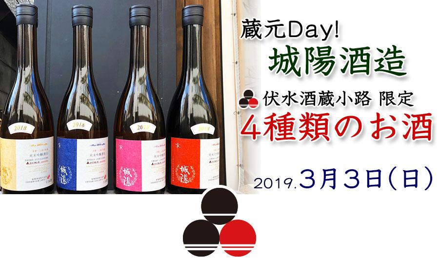 城陽酒造蔵元Day!