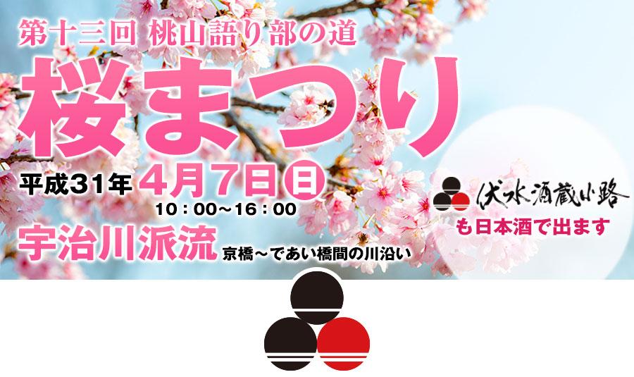 第13回桜まつり