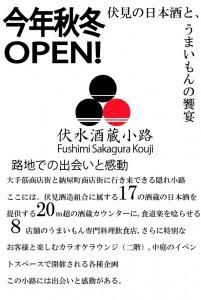 オープン前ポスター