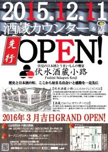 酒蔵カウンター&〇店舗_2015.12.11先行オープン
