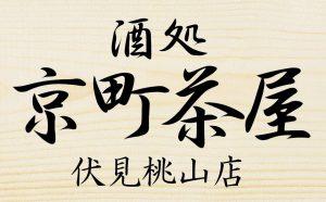 京町茶屋ロゴ
