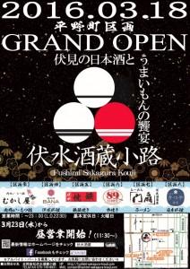 平野町GRAND OPEN