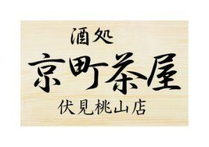kyoumachilogo